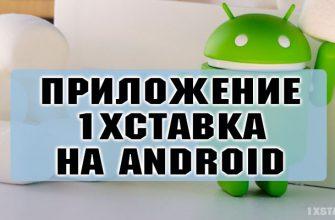 приложение 1xstavka на Android