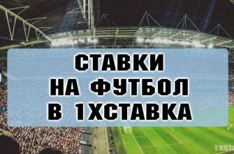 ставки на футбол онлайн