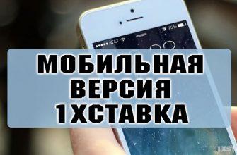 мобильная версия сайта m.1xstavka.ru