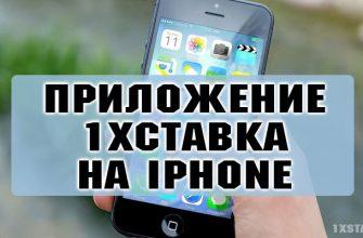 приложение 1xstavka на Айфон