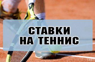1xstavkа теннис