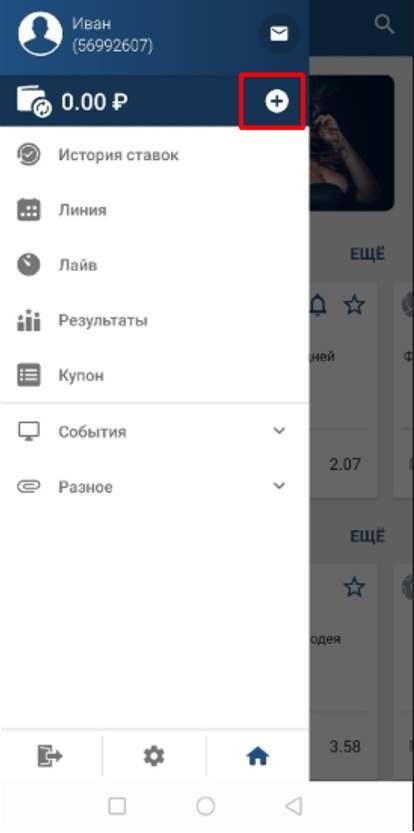 кнопка для пополнения счета