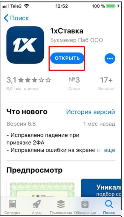 кнопка – «открыть» в App Store