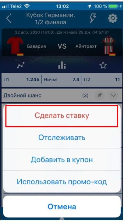 кнопка - сделать ставку в приложении
