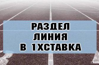раздел - Линия 1Xstavka