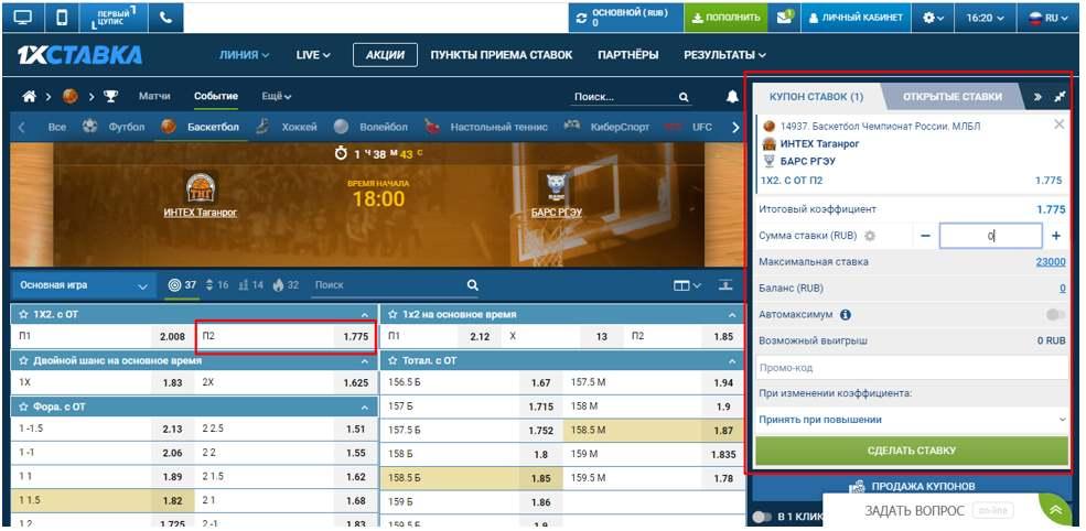 Пример онлайн ставки на баскетбол