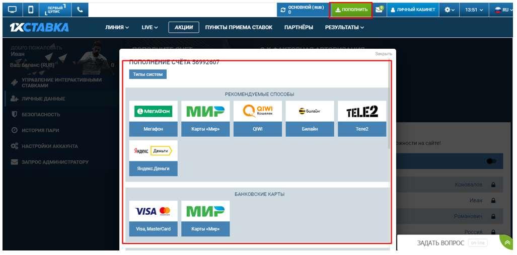 форма выбора платежных систем