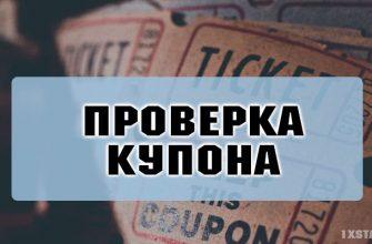 Проверка купона на сайте букмекерской конторы