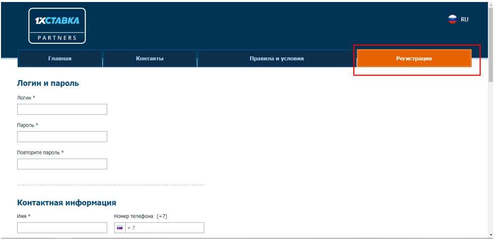 регистрация нового аккаунта ПП