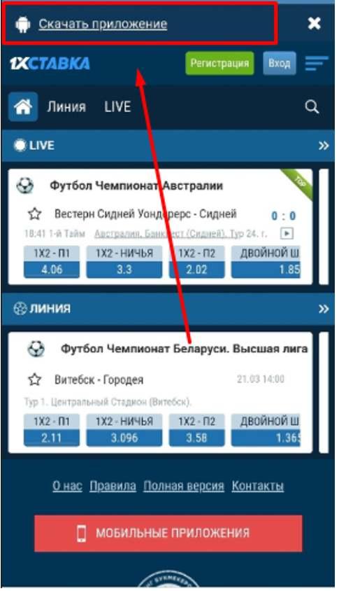 Скачать приложение через мобильный браузер