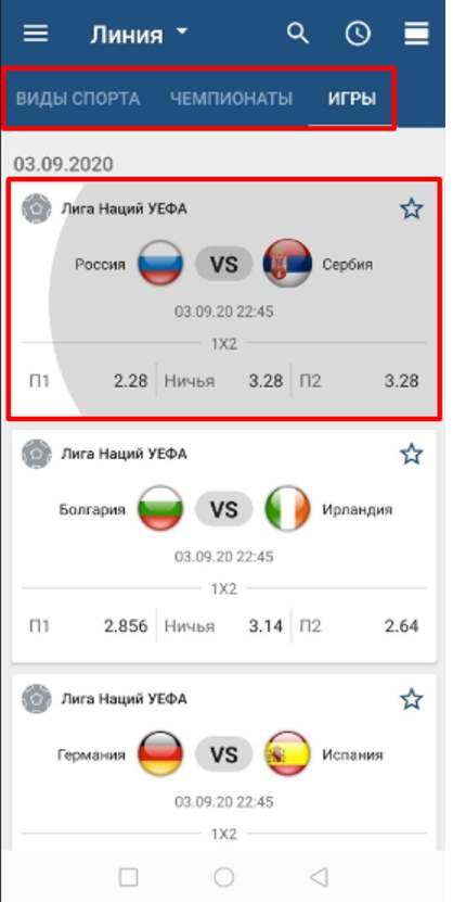пример ставки на матче Лиги Наций между сборными России и Сербии