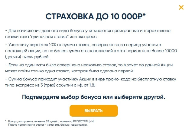 Страховка до 10000 ₽