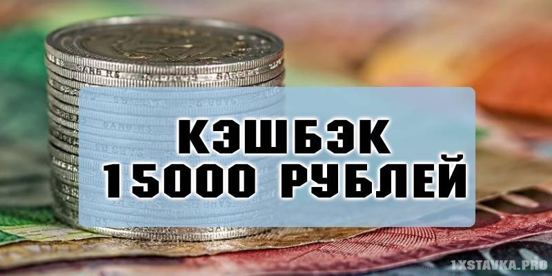Кэшбэк 15000