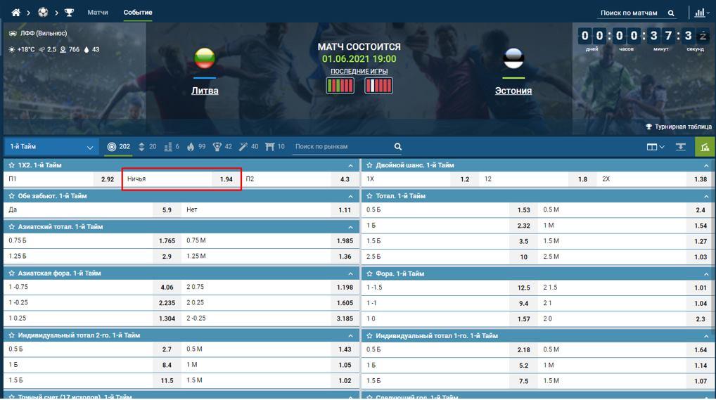 поединок сборной Литвы против Эстонии